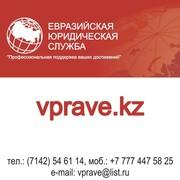 Евразийская юридическая служба