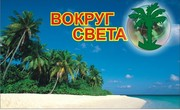 Туристическое агенство Вокруг света tour