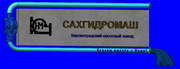 насосный завод ПАО
