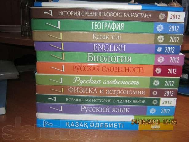 Учебник За 7 Класс