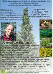 Семинар по хвойным культурам в г.Челябинск.