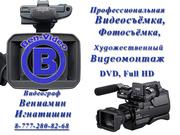 Весь комплекс Видео и Фото услуг