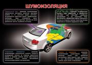 Тепло-, шумо-,  виброизоляция автомобилей