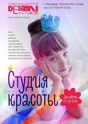 Студия Красоты для девочек (5-12 лет)