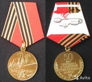 Продам Юбилейную Медаль.