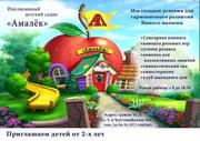 детский садик «Амалек»