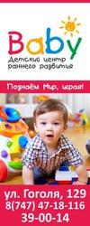 Детский центр раннего развития «Baby»