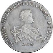 серебрянная монета Иоанна Антоновича