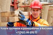 Услуги грузчиков и разнорабочих в Костанае