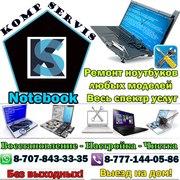 ИП-KompServis-NoteBook-РЕМОНТ НОУТБУКОВ. Весь спектр услуг. ВЫЕЗД.
