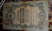 Кредитный билет номиналом 5 рублей  1909 г.