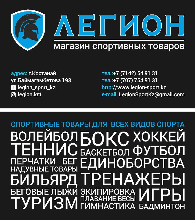 Спорт опт казахстан