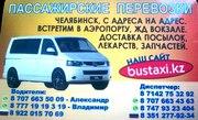 Пассажирские перевозки Костанай-Челябинск